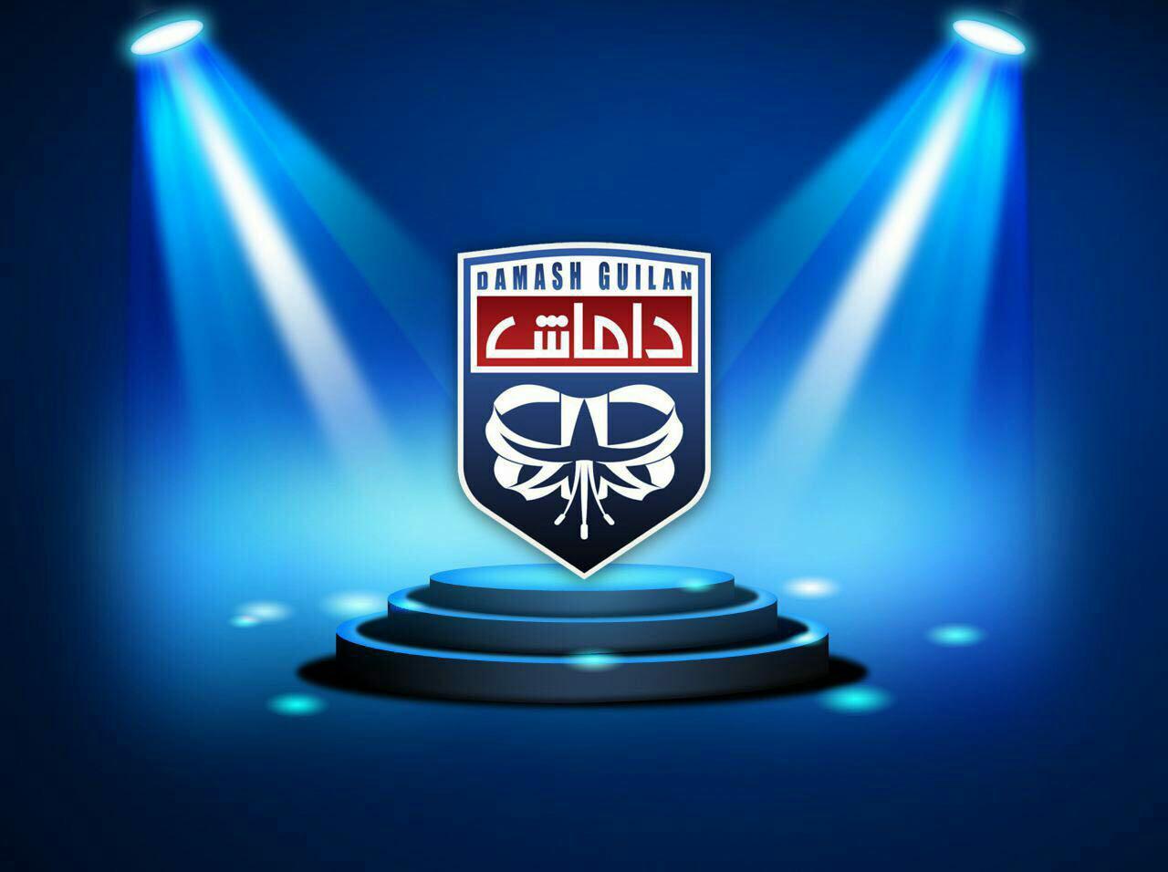 طراحی لوگوی جدید باشگاه داماش گیلان
