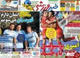 تصاویر نیم صفحه روزنامه های ورزشی 17 مرداد 95