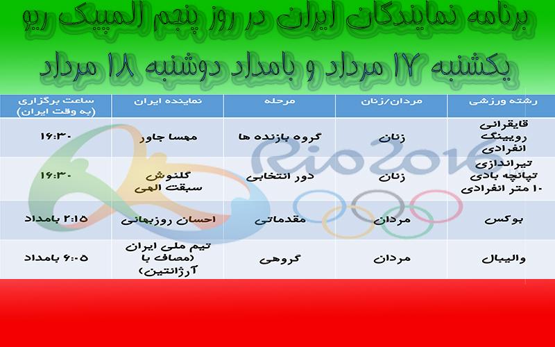 برنامه مسابقات ورزشکاران ایرانی در روز پنجم المپیک