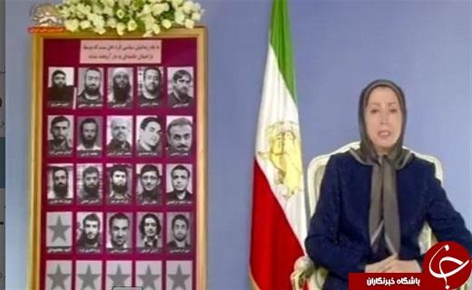 پیام تسلیت سرکرده منافقین در پی اعدام تکفیریها در ایران