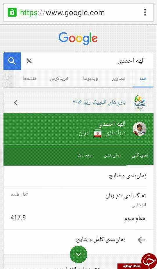 امكان جديد و جالب گوگل براي مسابقات المپيك