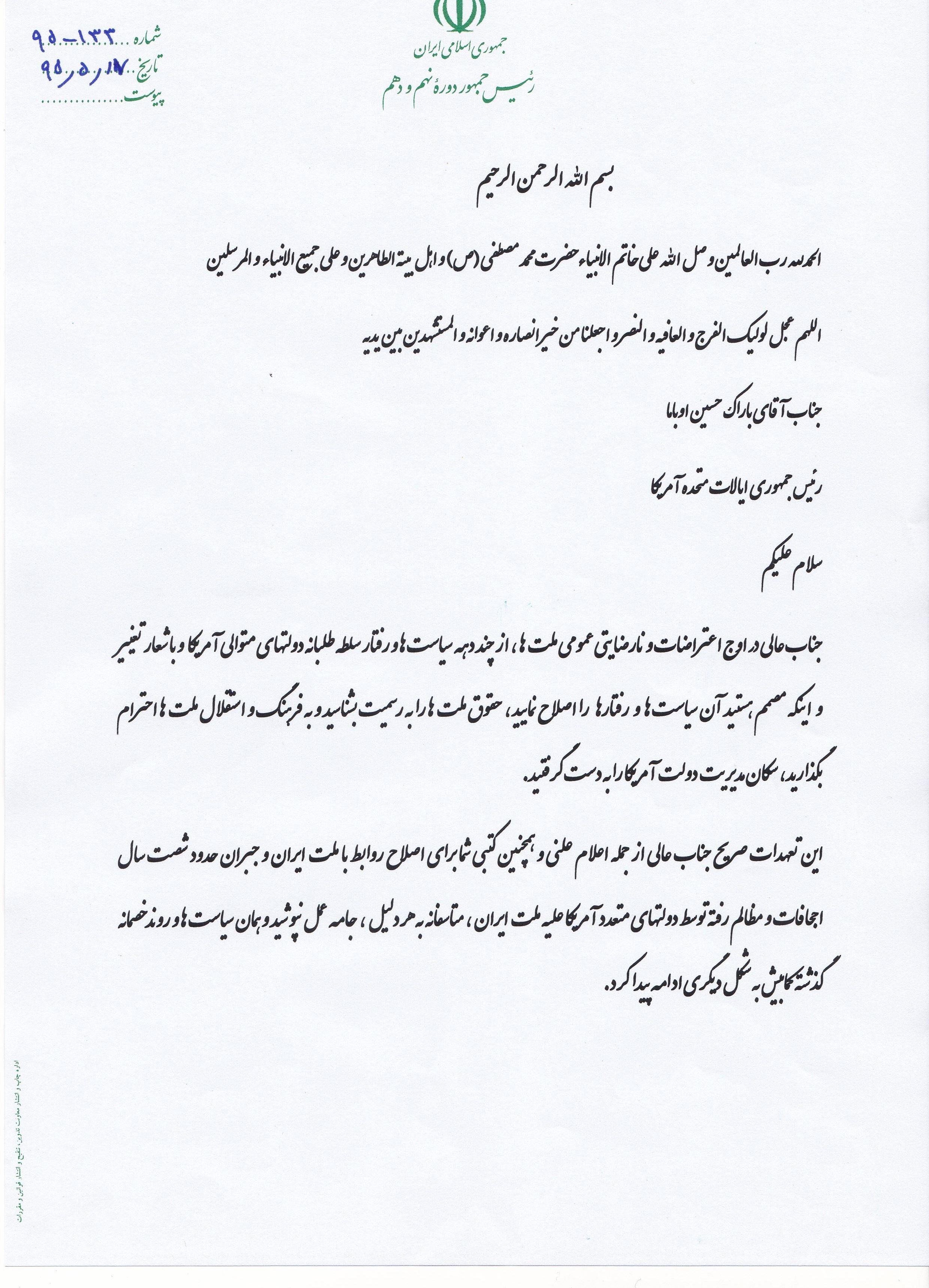 جزئیات نامه احمدینژاد به اوباما منتشر شد+ تصاویر نامه