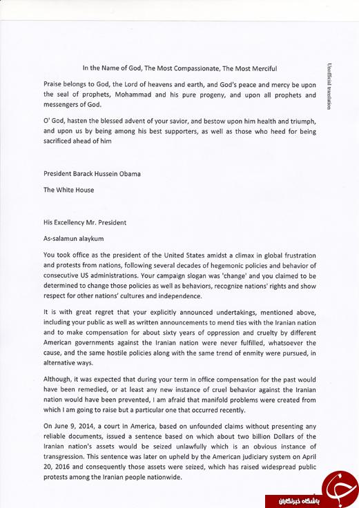 متن نامه احمدی نژاد به باراک اوباما رئیس جمهور آمریکا