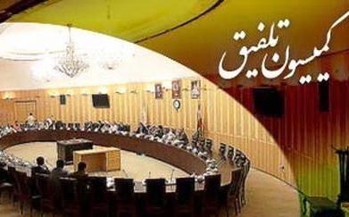 ترکیب نهایی اعضای کمیسیون تلفیق برنامه ششم توسعه مشخص شد+اسامی