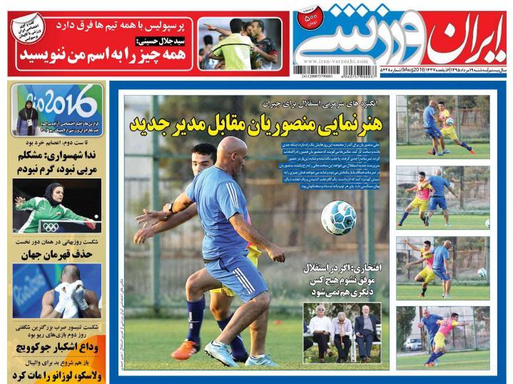 نیم صفحه روزنامههای ورزشی سه شنبه 19 مرداد
