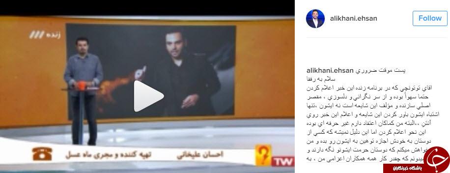 درخواست احسان علیخانی از کاربران در رابطه با شایعه مرگش + اینستاپست