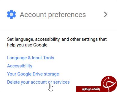 چگونه حساب کابری گوگل را حذف کنیم؟ +ترفند