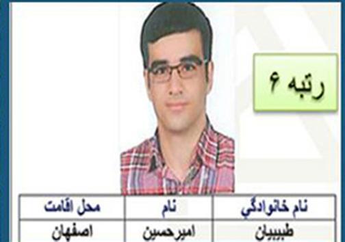 گفتگوی اختصاصی با نفرات برتر کنکور 95 از مراکز استانی
