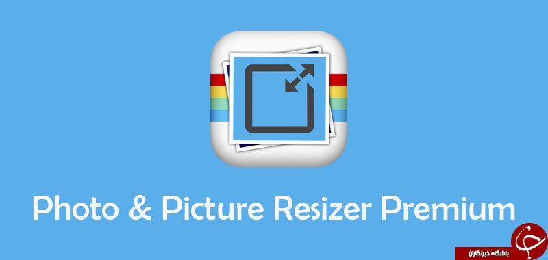 برنامه کاهش حجم عکس+دانلود