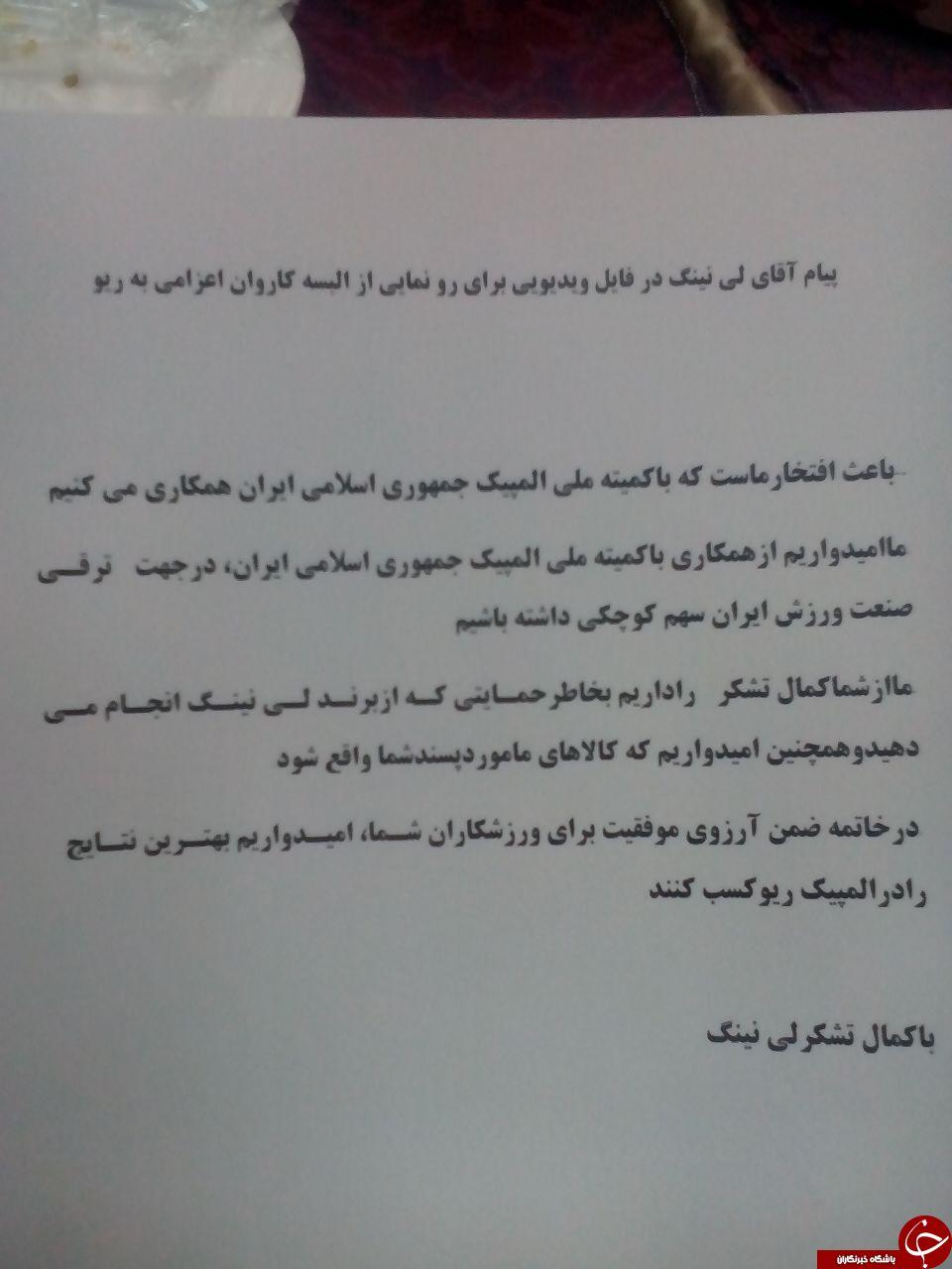 مراسم رونمایی از لباس کاروان ایران در المپیک