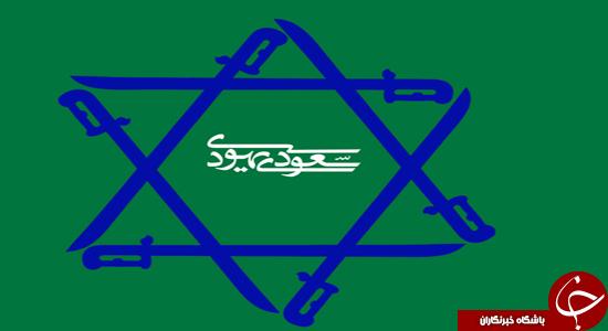 دشمنی آلسعود با ایران؛ به کجای تاریخ تعلق دارد + تصاویر