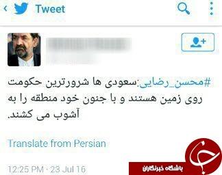 شرورترین حکومت روی زمین از نظر محسن رضایی + عکس