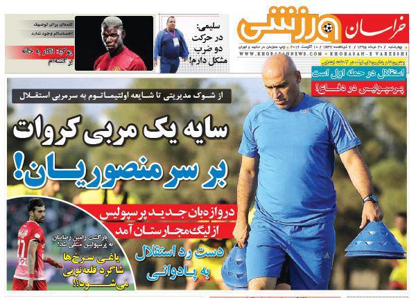 نیم صفحه روزنامههای ورزشی چهارشنبه 20 مرداد