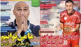 تصاویر نیم صفحه روزنامه های ورزشی 20 مرداد 95