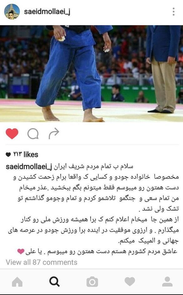 سعید ملایی از ورزش قهرمانی خداحافظی کرد+ عکس///