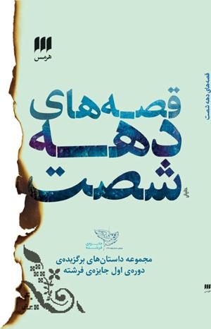 کتاب «قصههای دهه شصت» رونمایی میشود