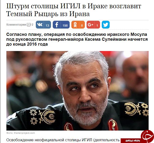 لقب روزنامه روسی ایزوستیا به سردار سلیمانی: شوالیه تاریکی، فرمانده عملیات آزادسازی موصل+ سند