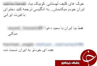 حمله کاربران ایرانی به اینستاگرام بازیکنان لهستان