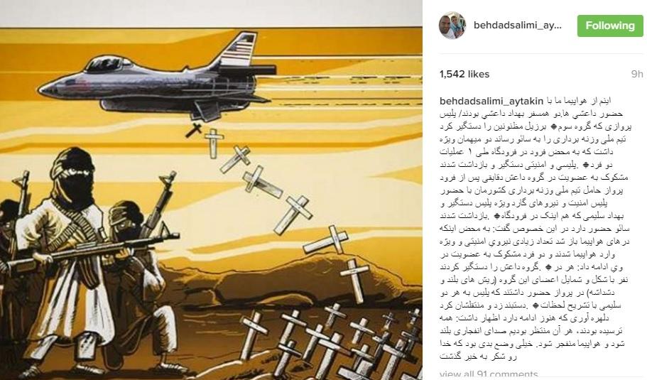 آخرین پست اینستاگرامی قوی ترین مرد جهان برعلیه داعش