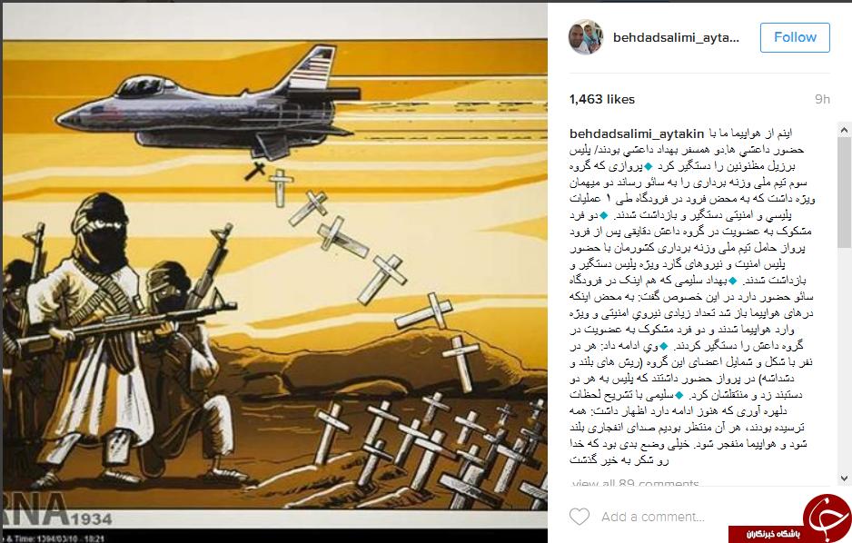 روایت بهداد سلیمی از همسفری با داعش + اینستاپست