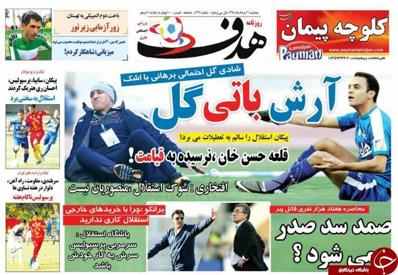تثبیت صدرنشینی با زلزله در آزادی / فرار استقلال از پیکان انتقادات