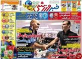 تصاویر نیم صفحه روزنامه های ورزشی 21 مرداد 95
