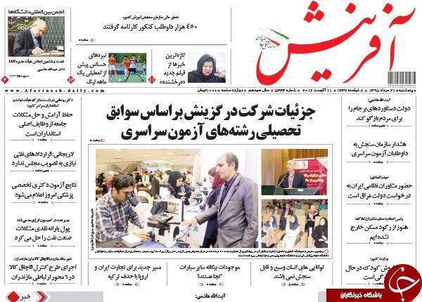 از پاسخ روحانی به احمدینژاد به روحانی تا طلای توهین برای کاربران ایرانی!