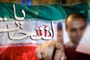 ۲۲الی۲۶ فروردین زمان ثبتنام داوطلبان انتخابات  ریاست جمهوری ۹۶