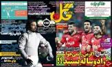 تصاویر نیم صفحه روزنامه های ورزشی 23 مرداد 95