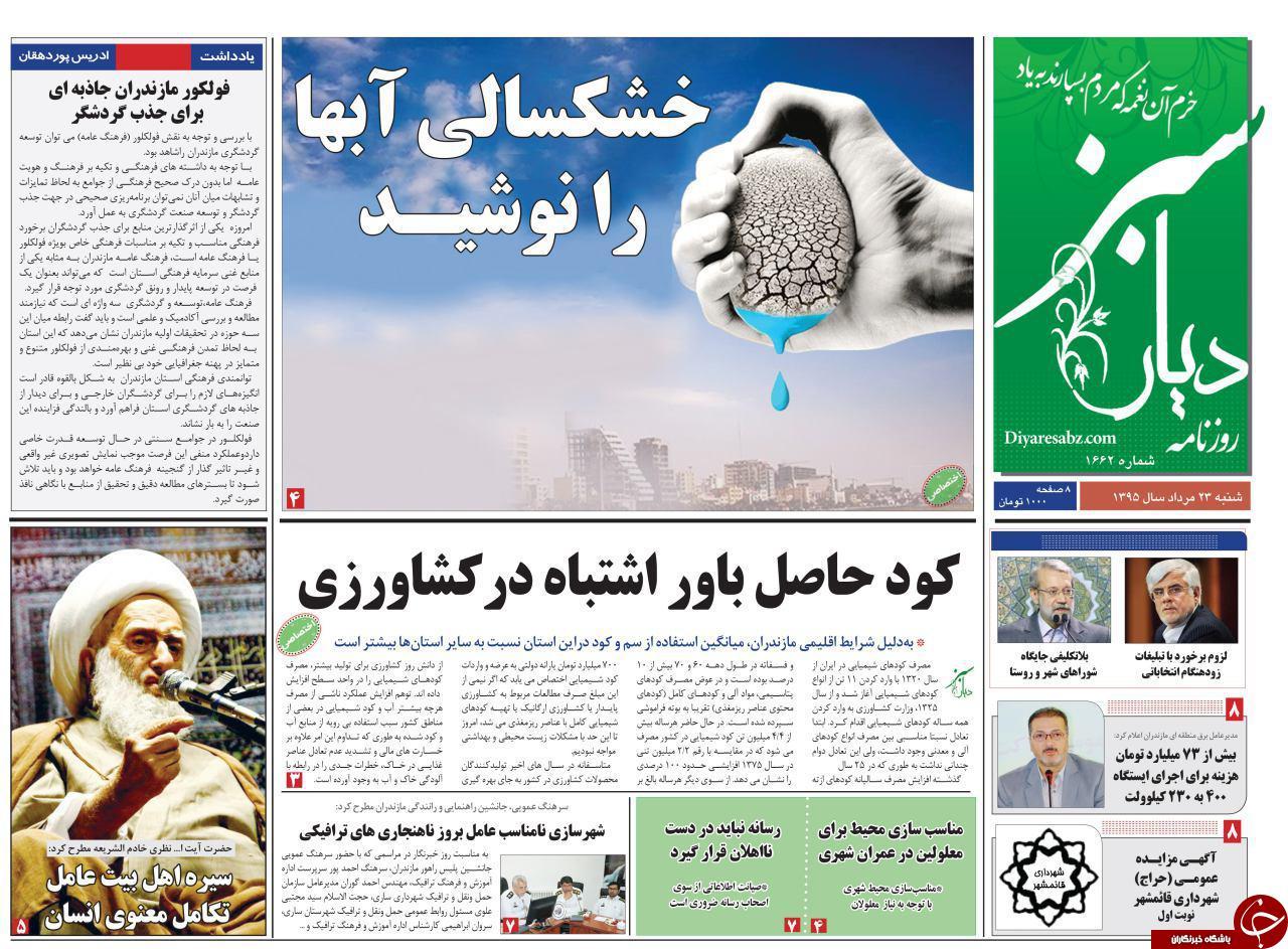 صفحه نخست روزنامه های استان شنبه، 23 مرداد