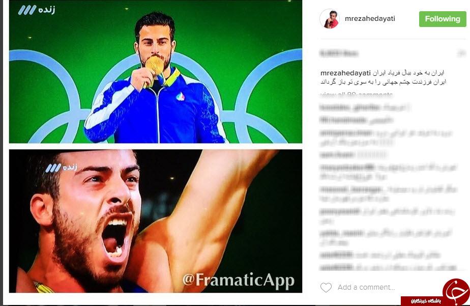 واکنش به مدال طلا