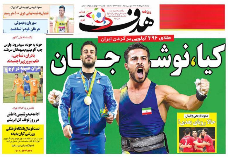 نیم صفحه روزنامههای ورزشی یکشنبه 24 مرداد
