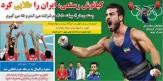 تصاویر نیم صفحه روزنامه های ورزشی 24 مرداد 95