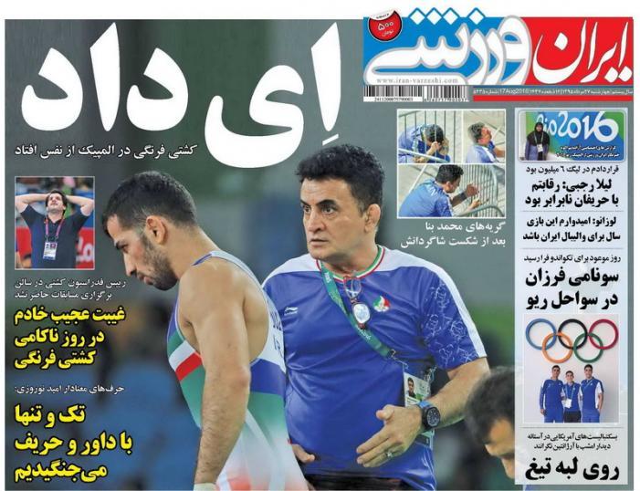نیم صفحه روزنامههای ورزشی چهارشنبه 27 مرداد