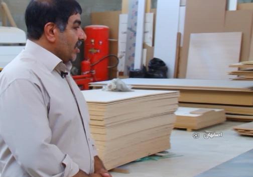 سراشیبی سقوط صنعت چوب استان اصفهان