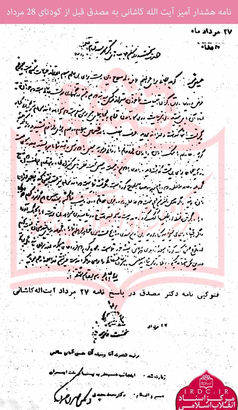 بازخوانی نامه آیت الله کاشانی به مصدق در 27 مرداد 32 + سند