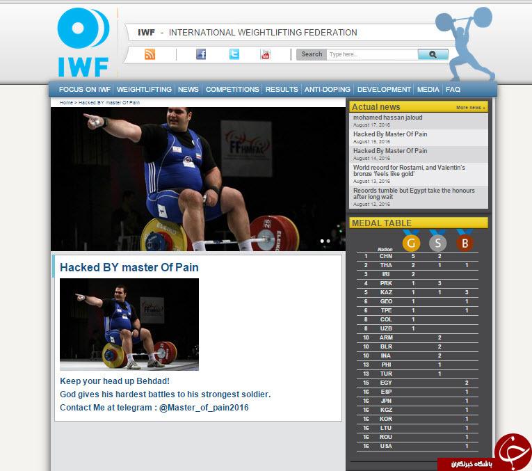 سایت فدراسیون جهانی وزنه برداری هک شد