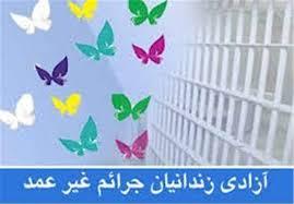 آزادی 34 نفر زندانی جرائم غیر عمد از حبس