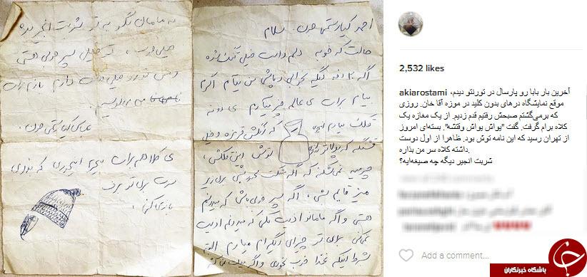 نامه کودکانه عباس کیارستمی به پسرش +اینستاپست