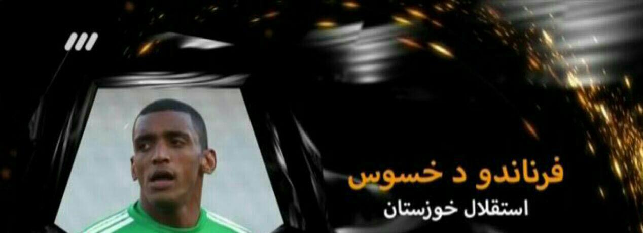 برترین های فوتبال ایران معرفی شدند/ استقلال خوزستان برترین باشگاه شد + فیلم ، تصاویر و مصاحبه ها