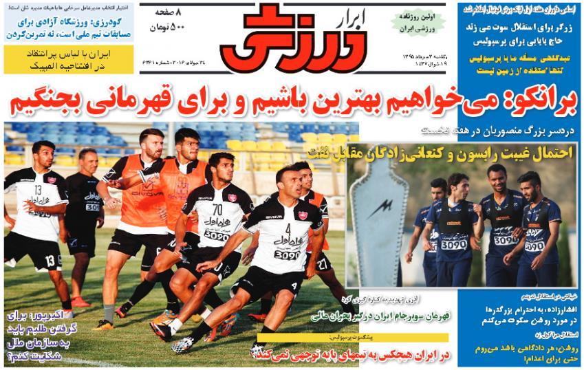 نیم صفحه روزنامههای ورزشی یکشنبه سوم مرداد
