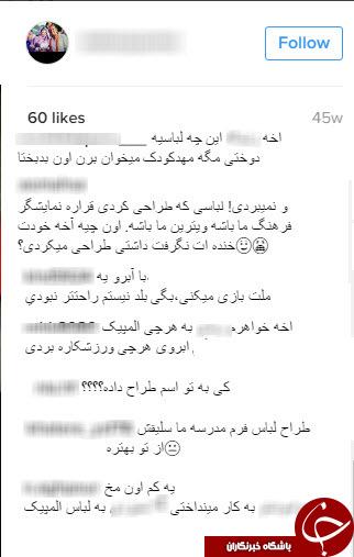 هجوم کاربران به صفحه اینستاگرام طراح لباس المپیک+کامنت ها