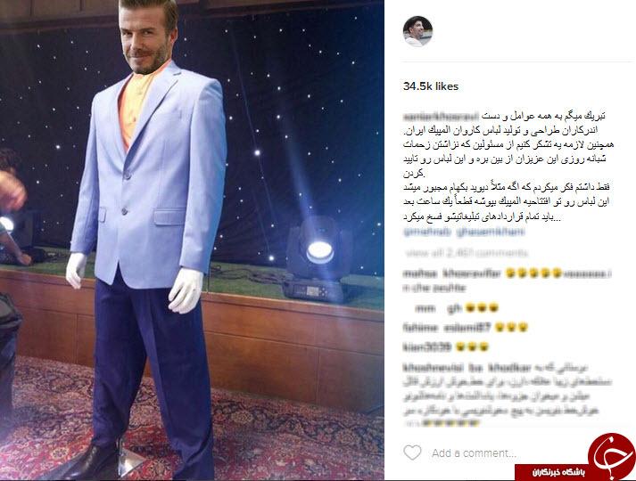 واکنش ورزشکاران المپبک نسبت به طراحی لباس+اینستاپست
