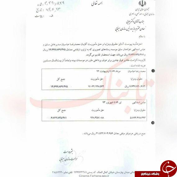 دو فیش حقوقی از دو مدیر دولت احمدی نژاد منتشر شد +عکس