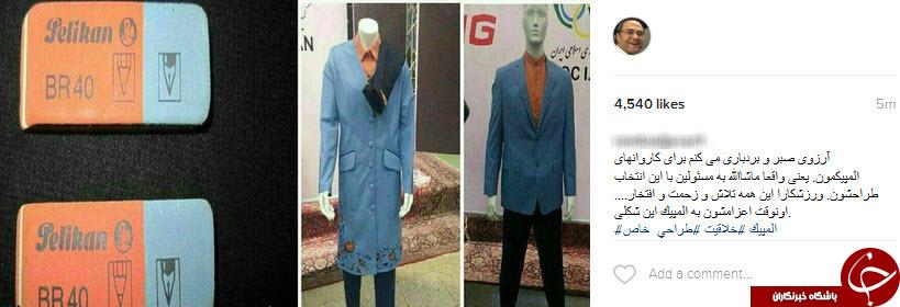 واکنش ورزشکاران و هنرمندان نسبت به طراحی لباس المپیک+اینستاپست5704906