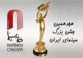 باشگاه خبرنگاران -تمدید مهلت ارسال آثار به هجدهمین جشن سینمای ایران