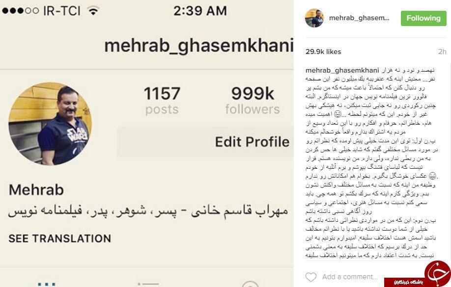 مهراب قاسم خانی بین نویسندگان جهان رکورد زد+اینستاپست