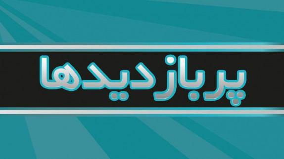 باشگاه خبرنگاران -هجوم کاربران به اینستاگرام طراح لباس المپیک/تیپ متفاوت هنرمندان در جشن سینمایی حافظ/کدو، ابزار تنبیه کارمندان