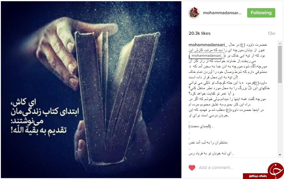 مرد اخلاق فوتبال در اینستاگرام خود چه تصاویری منتشر میکند؟ +تصاویر