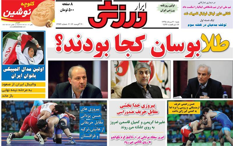 نیم صفحه روزنامههای ورزشی شنبه 30 مرداد
